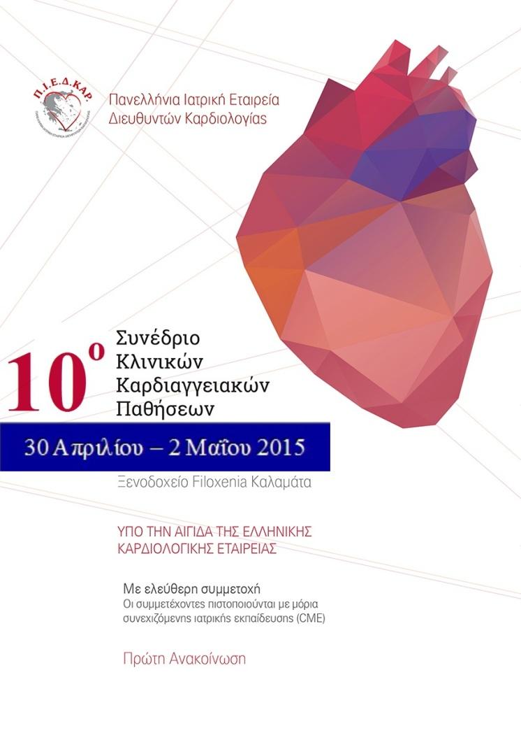 10 congress_1_ANAKOINOSI p1