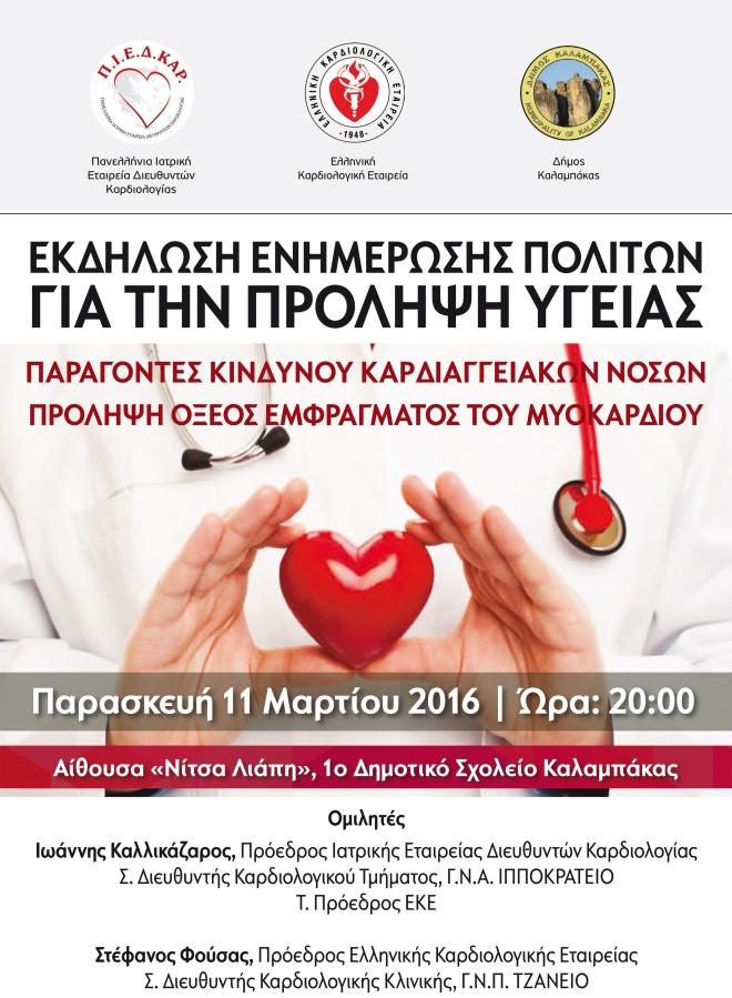 AFISA-ekdilosis-Layout-HQ (1)